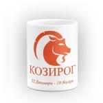 Чаша със зодия Козирог