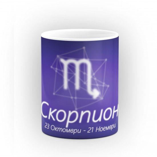 Чаша със зодиакален знак Скорпион