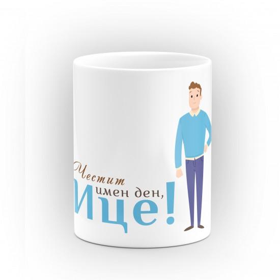 """Чаша """"Честит имен ден Ице"""" - подарък за Рождество Христово"""